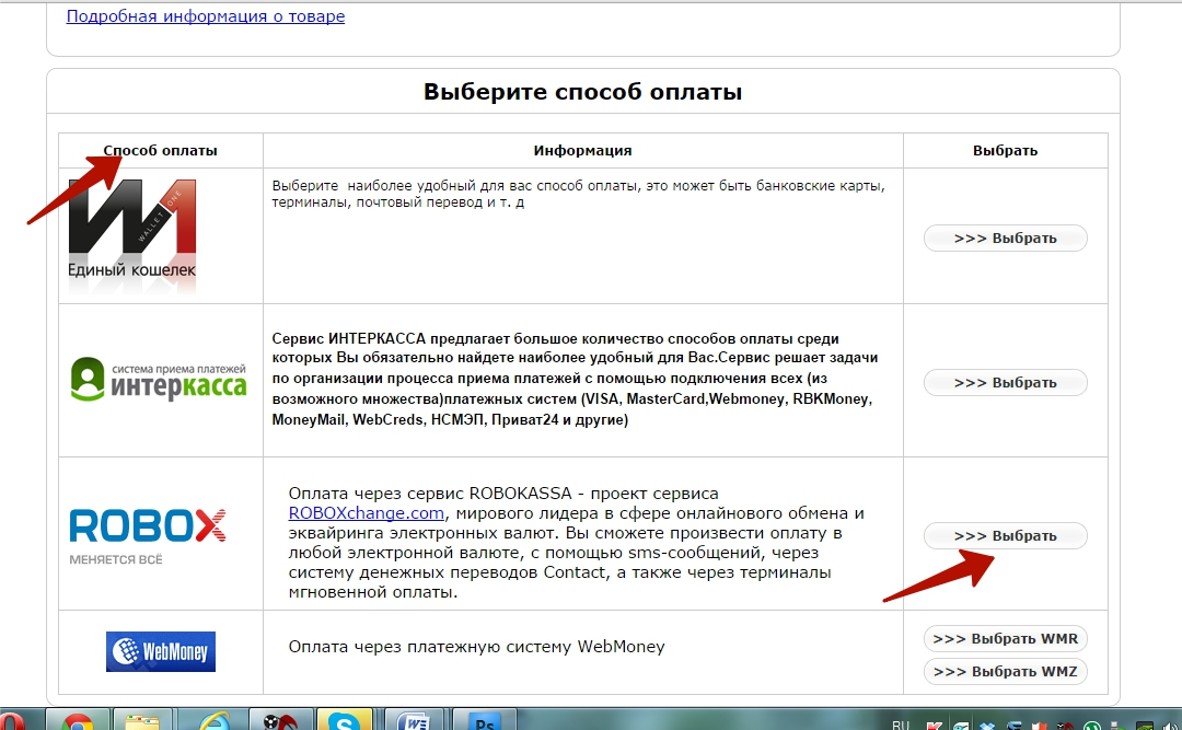 Шаг 1 - Выбор способа оплаты - Google Chrome.jpg