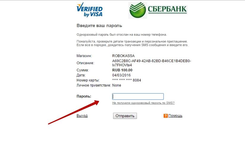 введите полученный в смс пароль и оплатите покупку